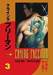 Crying Freeman Vol. 3