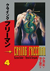 Crying Freeman Vol. 4