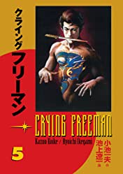 Crying Freeman Vol. 5