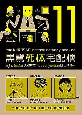 Kurosagi Corpse Delivery Service Vol. 11