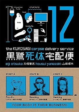 Kurosagi Corpse Delivery Service Vol. 12