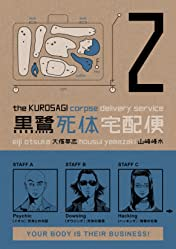 Kurosagi Corpse Delivery Service Vol. 2