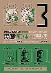 Kurosagi Corpse Delivery Service Vol. 3
