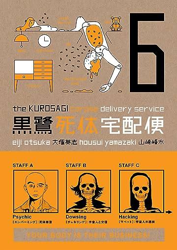 Kurosagi Corpse Delivery Service Vol. 6