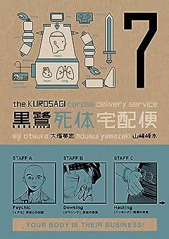 Kurosagi Corpse Delivery Service Vol. 7