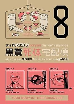 Kurosagi Corpse Delivery Service Vol. 8