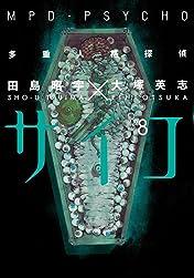 MPD-Psycho Vol. 8
