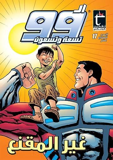 THE 99 #17: Arabic