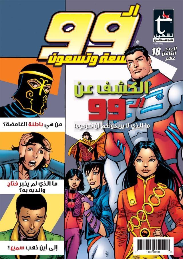 THE 99 #18: Arabic