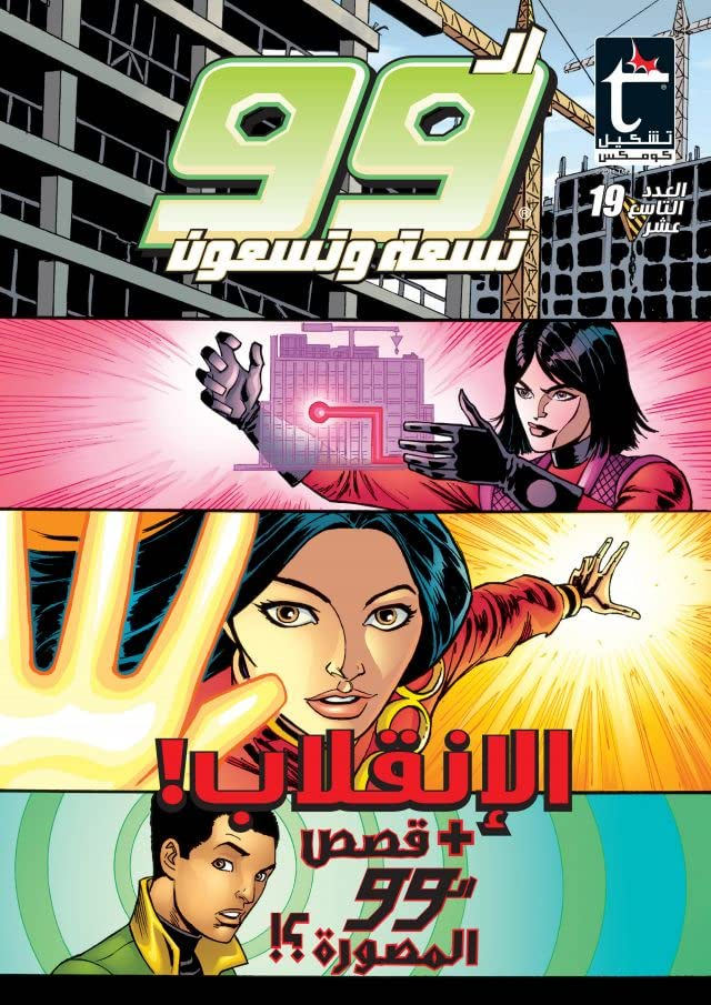 THE 99 #19: Arabic