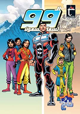 THE 99 #21: Arabic