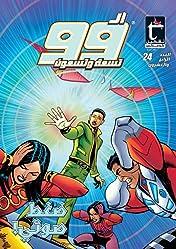 THE 99 #24: Arabic