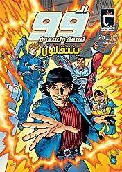 THE 99 #25: Arabic