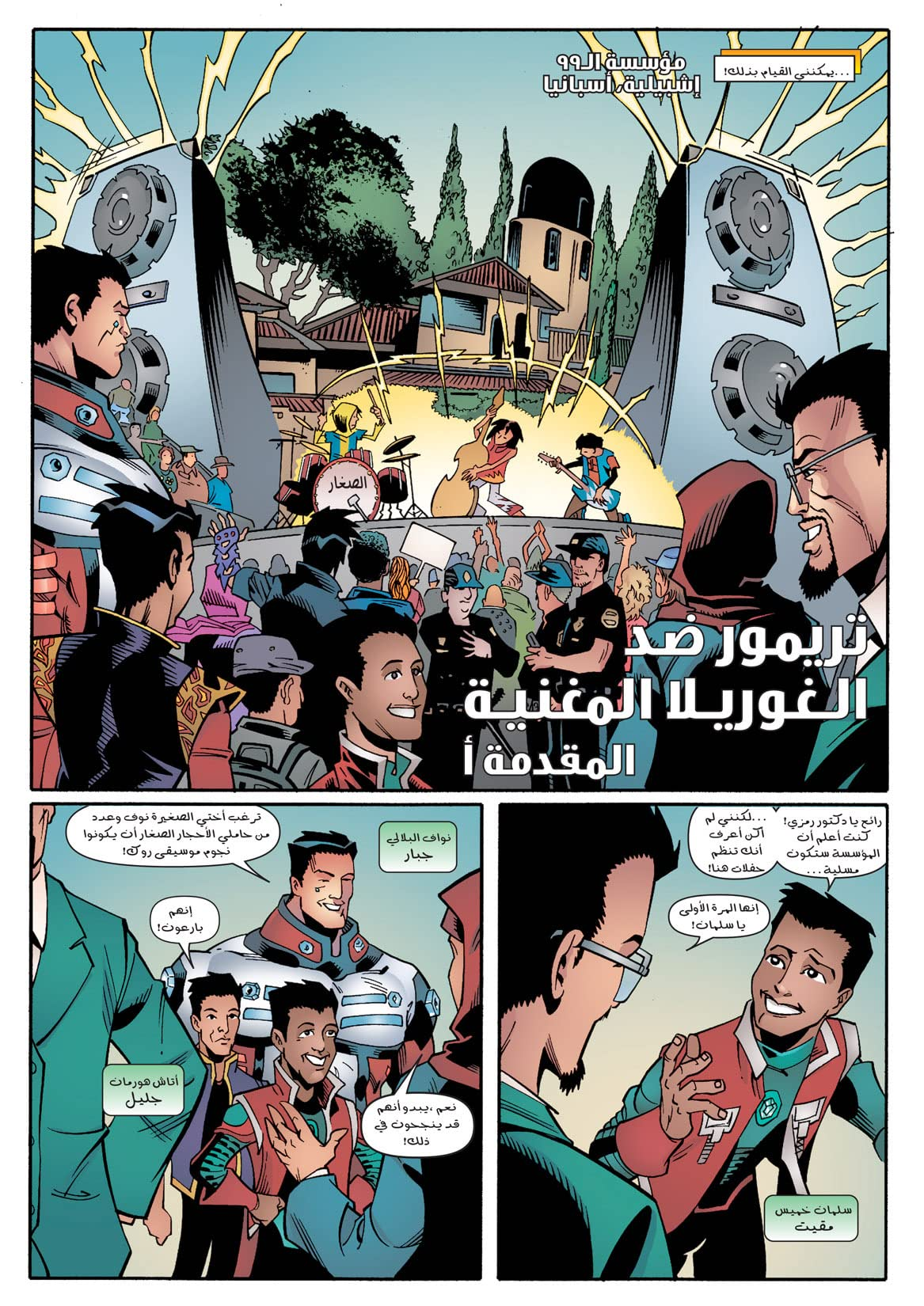 THE 99 #27: Arabic