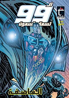 THE 99 Special: Storm Front (Arabic)