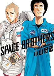 Space Brothers Vol. 17