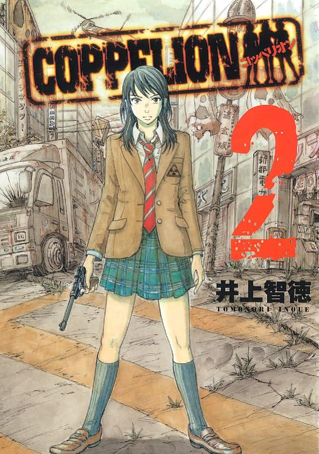 COPPELION Vol. 2