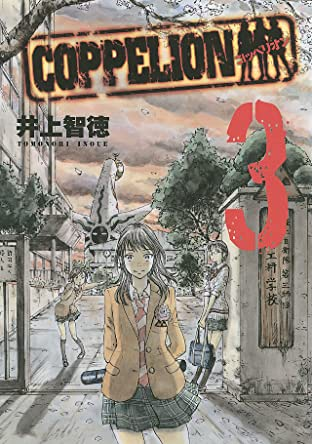 COPPELION Vol. 3