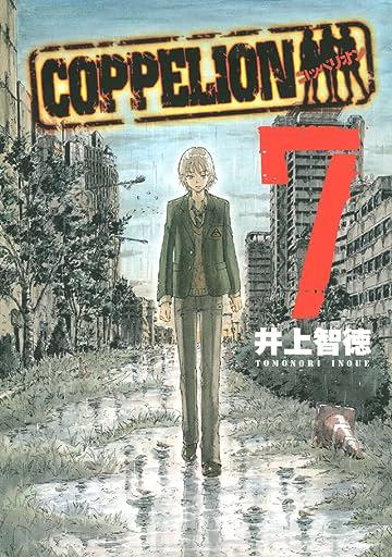COPPELION Vol. 7