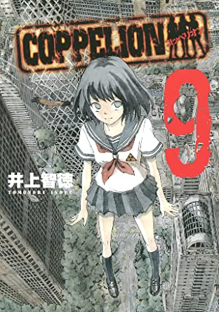 COPPELION Vol. 9