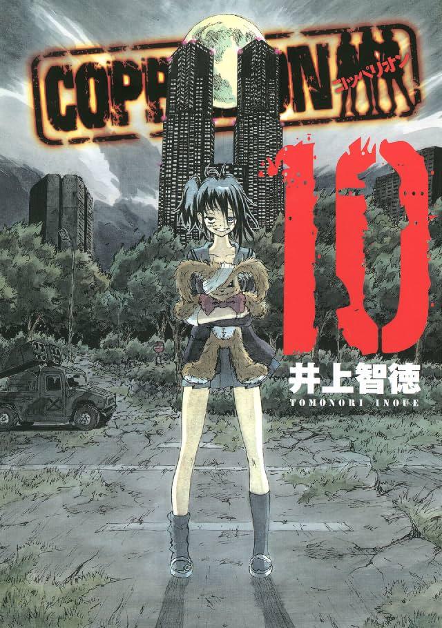 COPPELION Vol. 10