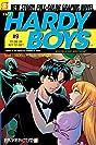 The Hardy Boys Vol. 9: To Die Or Not To Die