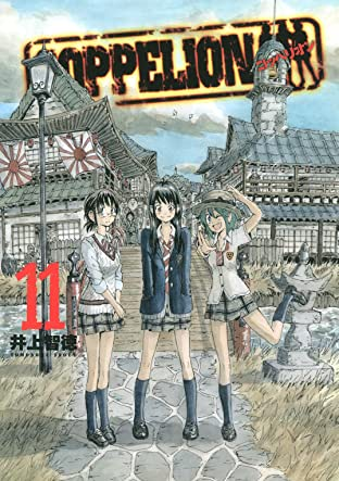 COPPELION Vol. 11