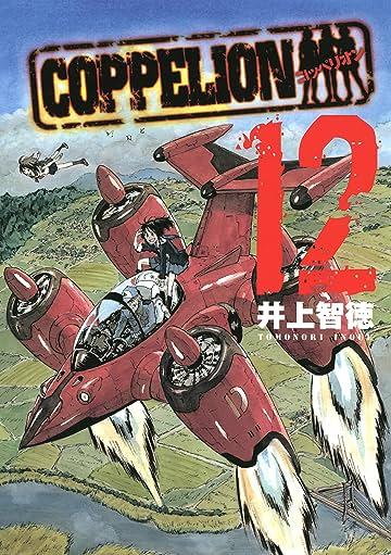 COPPELION Vol. 12