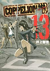 COPPELION Vol. 13