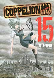 COPPELION Vol. 15