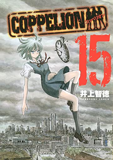 COPPELION Vol. 15