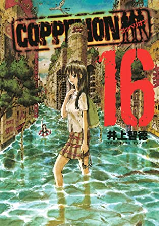 COPPELION Vol. 16