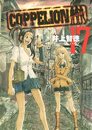 COPPELION Vol. 17