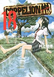 COPPELION Vol. 18
