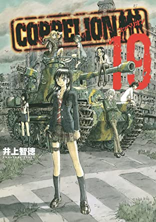 COPPELION Vol. 19