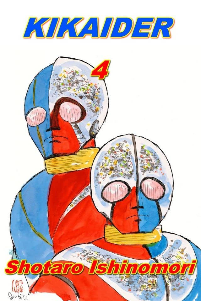 Kikaider Vol. 4: Preview