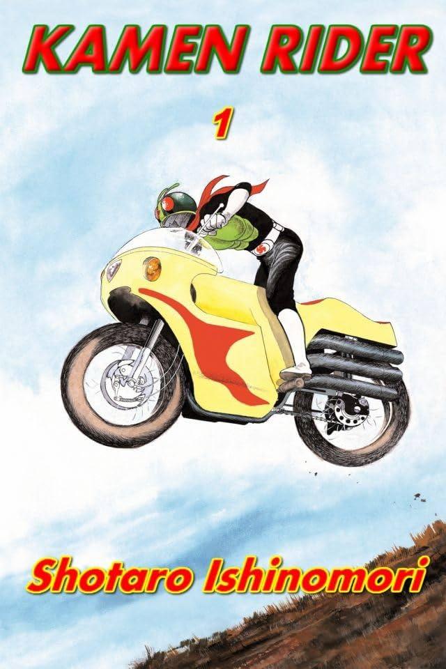 Kamen Rider Vol. 1: Preview