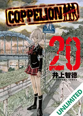 COPPELION Vol. 20