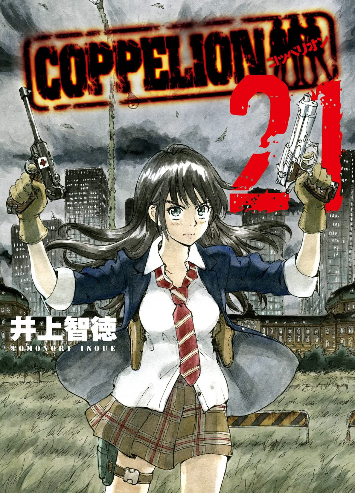 COPPELION Vol. 21