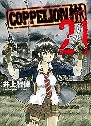 COPPELION Vol. 21