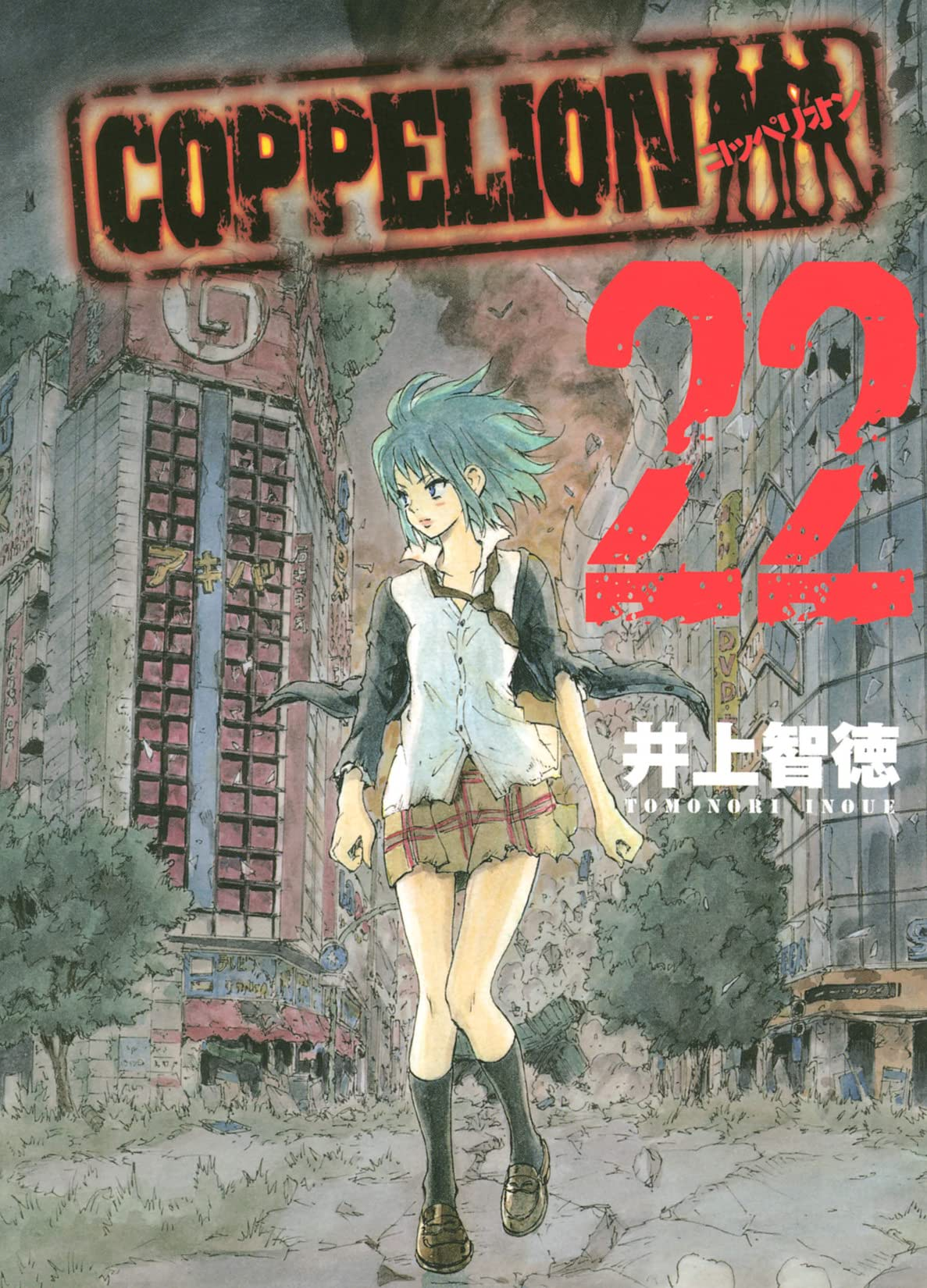 COPPELION Vol. 22