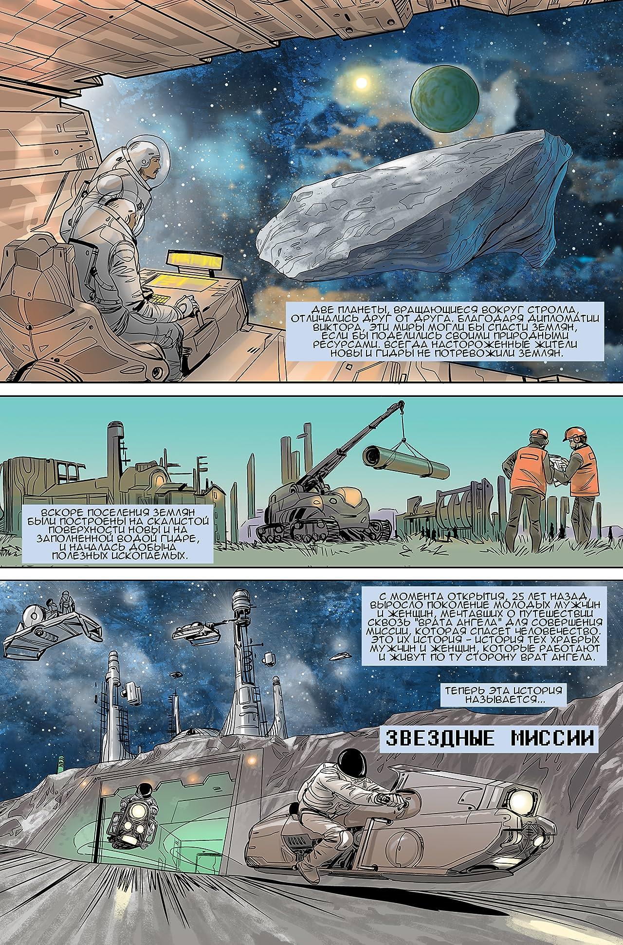 Star Missions - Russian #1