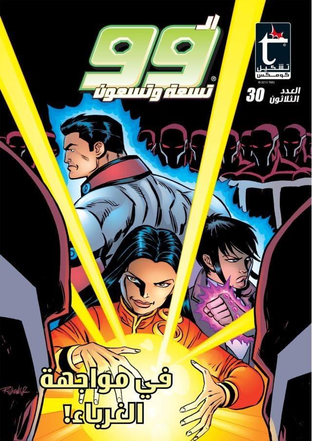 THE 99 #30: Arabic