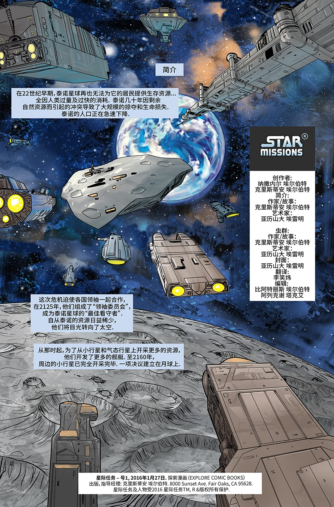 Star Missions - Chinese #1