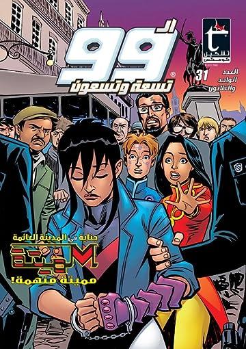 THE 99 #31: Arabic