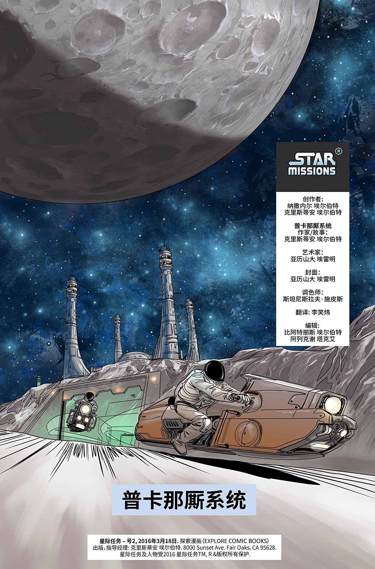 Star Missions - Chinese #2