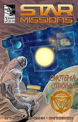 Star Missions - Russian #3