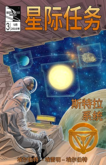 Star Missions - Chinese #3
