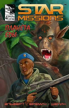 Star Missions - Russian #4