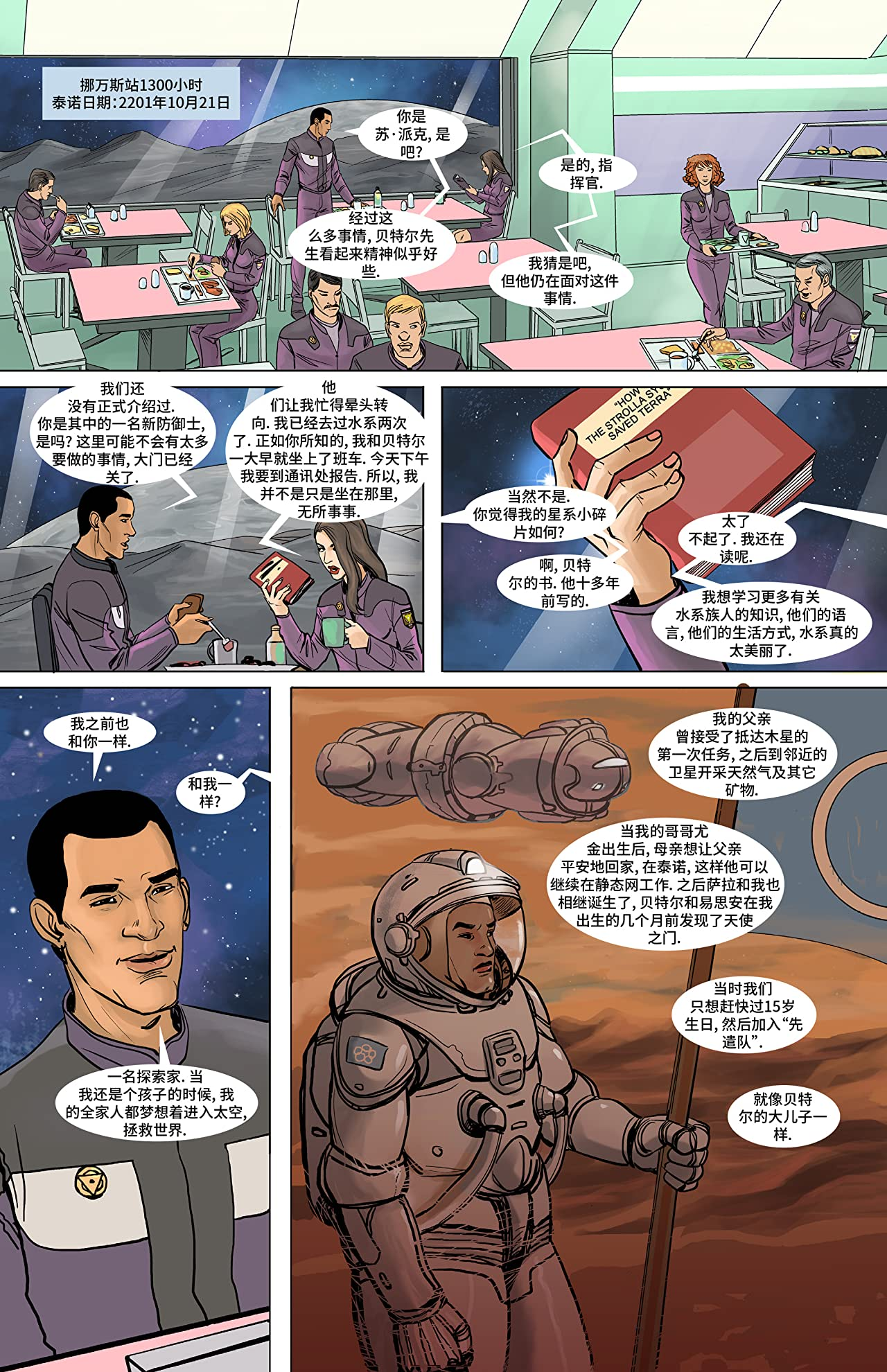 Star Missions - Chinese #4